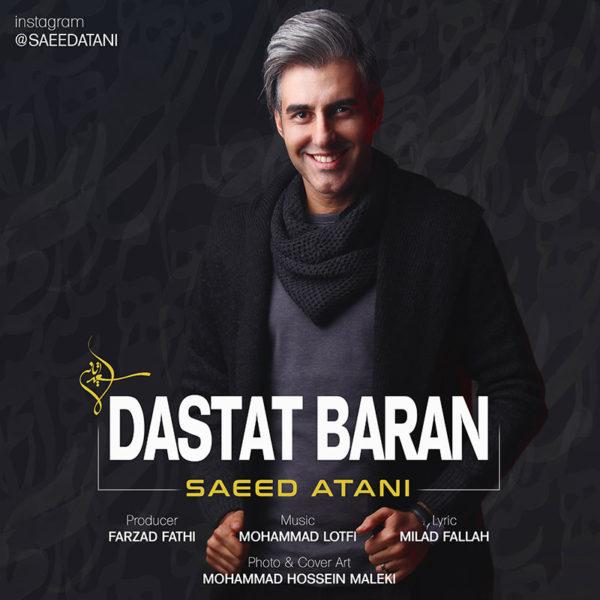 Saeed Atani - Dastat Baran