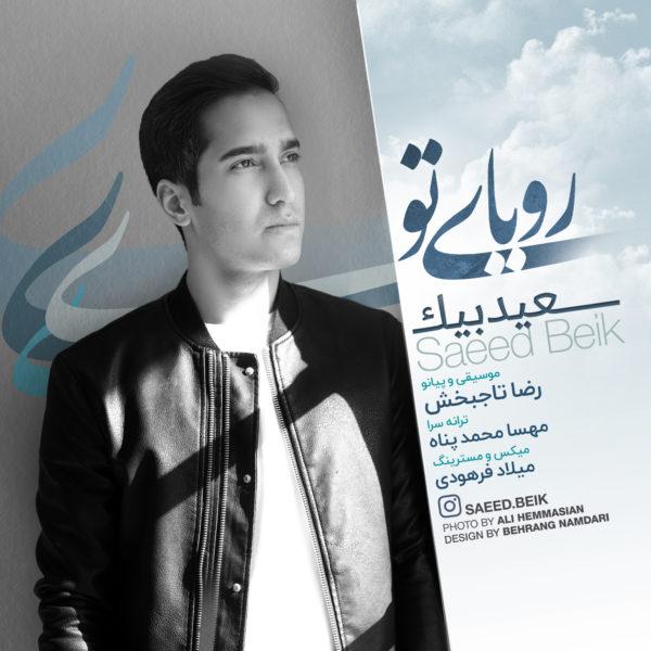 Saeed Beik - Royaye To