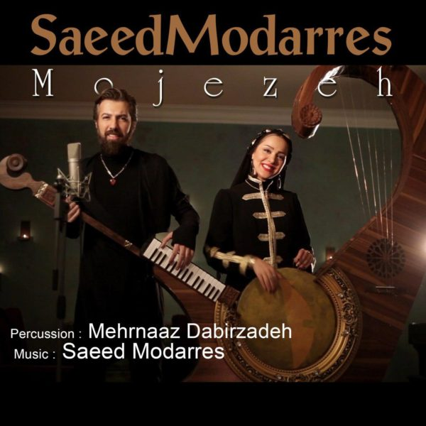 Saeed Modarres - Mojezeh