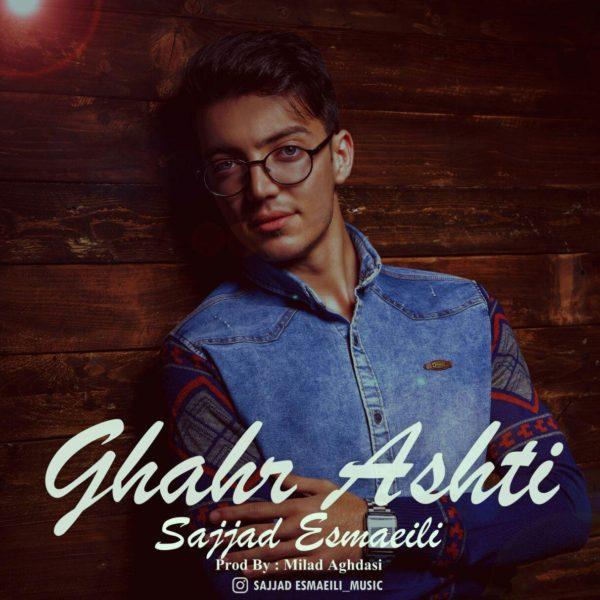 Sajjad Esmaeili - Ghahr Ashti