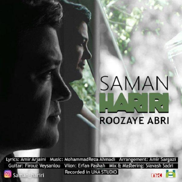 Saman Hariri - Roozaye Abri