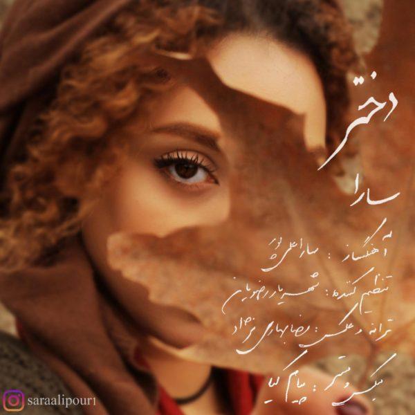 Sara Alipour - Dokhtar