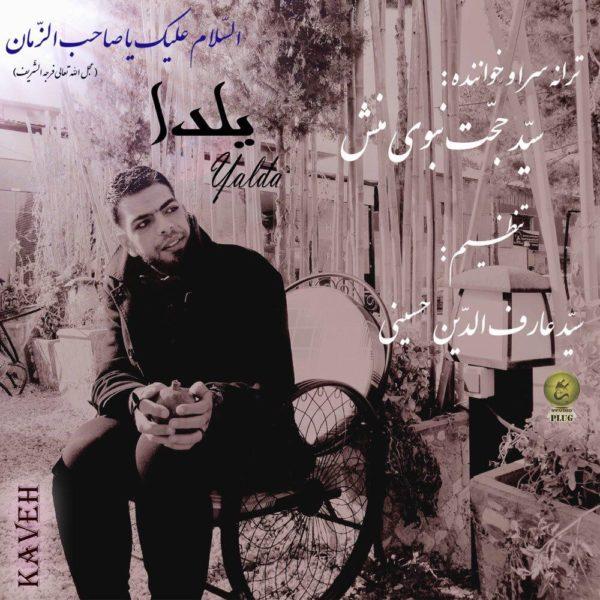 Sayed Hojjat Nabavi Manesh (Kaveh) - Yalda