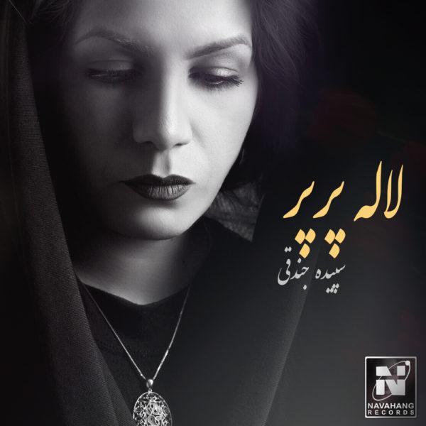 Sepideh Jandaghi - Laleye Par Par