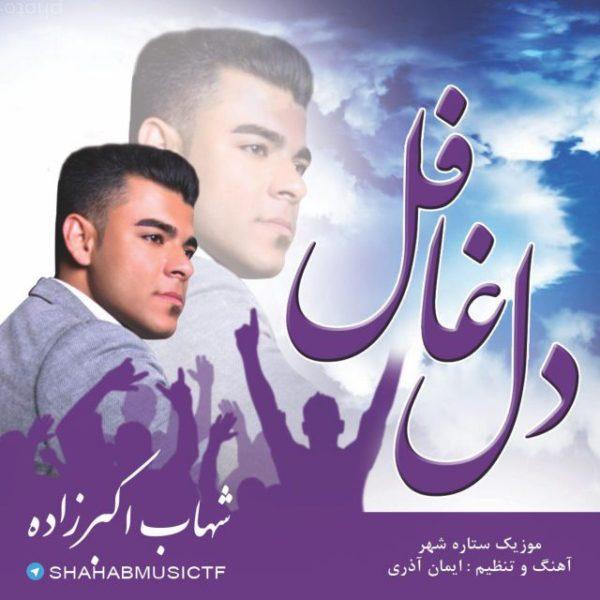Shahab Akbarzadeh - Del Ghafel