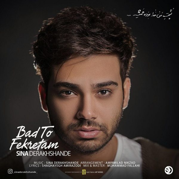 Sina Derakhshande - Bad To Fekretam