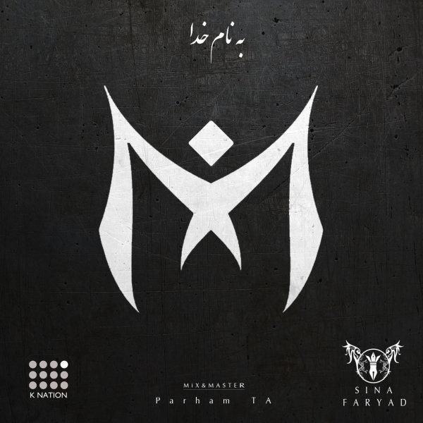 Sina Faryad - Aalie Aalie