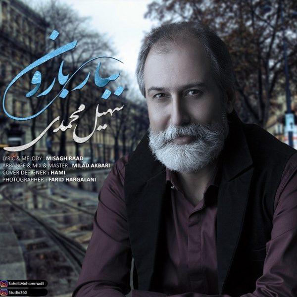 Soheil Mohammadi - Bebar Baroon