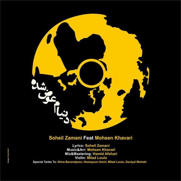 Soheil Zamani - Donyam Avaz Shode (Ft. Mohsen Khavari)