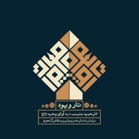 Hamid Motebassem & Vahid Taj – Tar o Pood