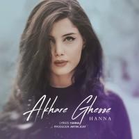 Hanna – Akhare Ghesse