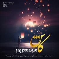 Matin Moezpour – Kash