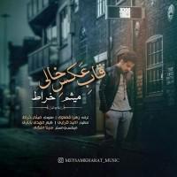 Meysam Kharat – Ghabe Aks Khali