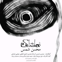Mohsen Shams – Tamasha Kon