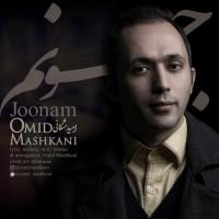 Omid Mashkani – Joonam