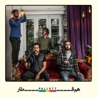 Pallett – Ham Ghatar