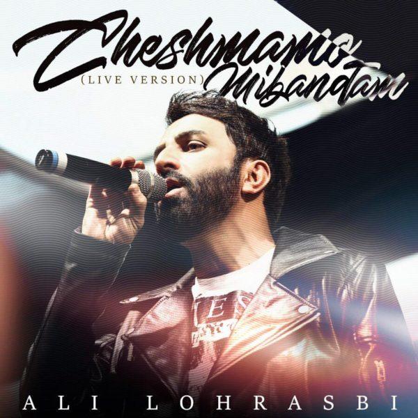 Ali Lohrasbi - Cheshmamo Mibandam (Live)