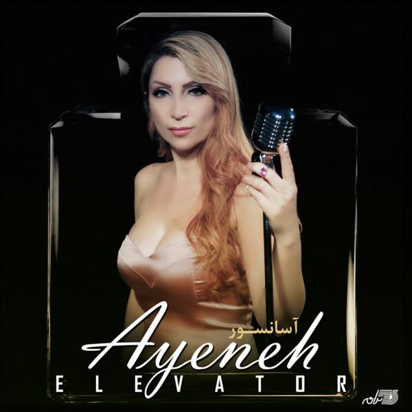 Ayeneh - Asheghet Shodam