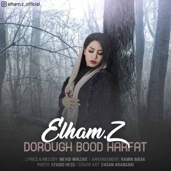 Elham Z - Dorough Bood Harfat