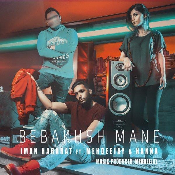 Iman Hararat - Bebakhsh Mane (Ft Mehdeejay & Hanna)