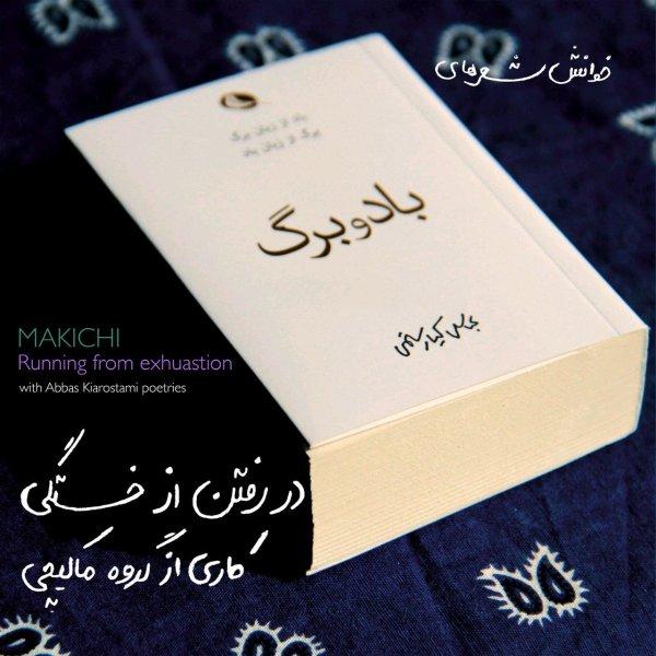 Makichi - Sarma Barf Baran