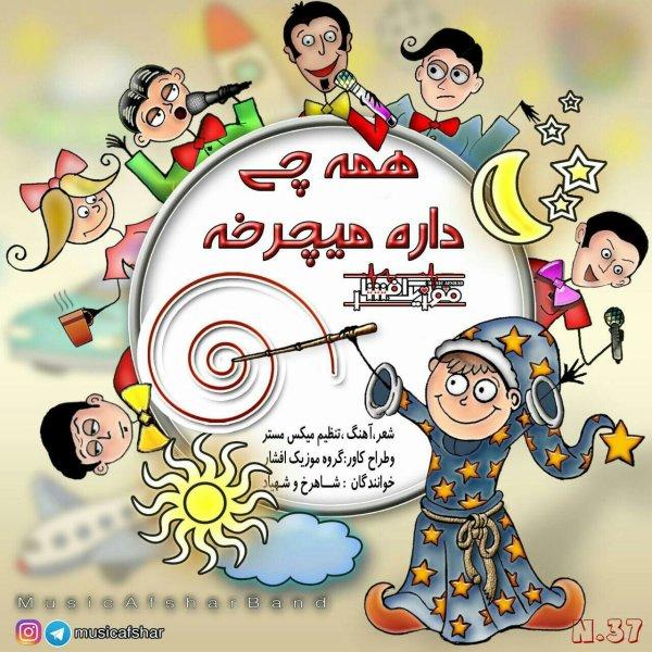 Music Afshar - Hame Chi Dare Micharkhe
