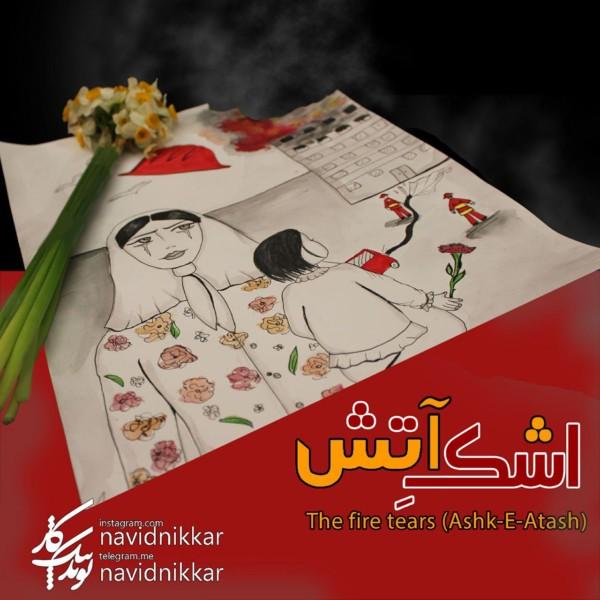 Navid Nikkar - Asheke Atash