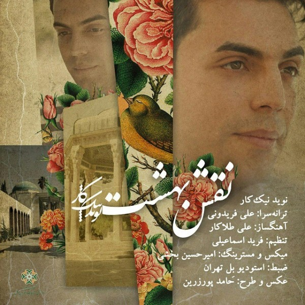 Navid Nikkar - Naghshe Behesht