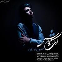 Hosein Mirzaei – Ey Kash