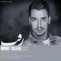 Mani Talebi – Raft