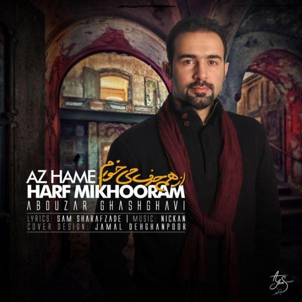 Abouzar Ghashghavi - Az Hame Harf Mikhoram