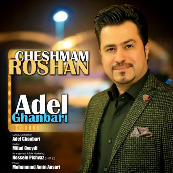 Adel Ghanbari - Cheshmam Roshan