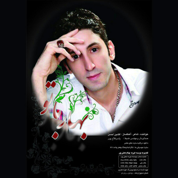 Afshin Ahsan - Bahar Ba To