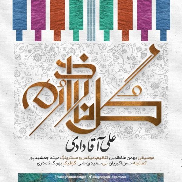 Ali Aghadadi - Gole Naz Darom