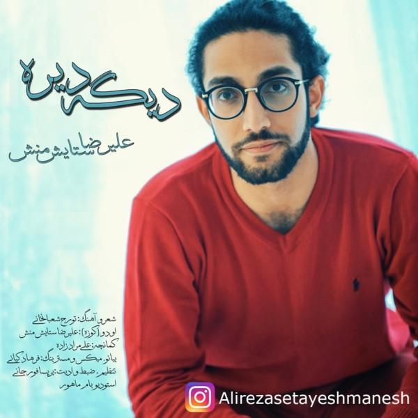 Alireza Setayeshmanesh - Dige Dire