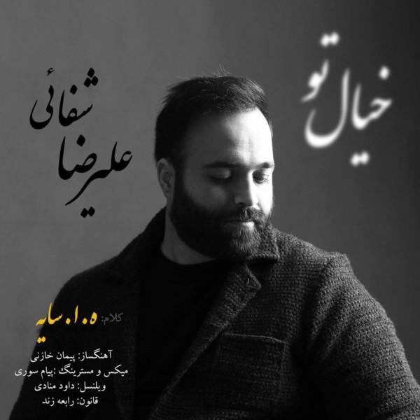 Alireza Shafaei - Khiale To