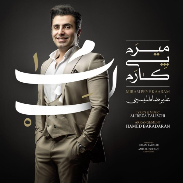 Alireza Talischi - Miram Peye Karam