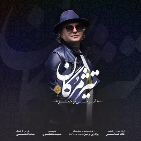 Amirhossein Nokhiz - Tire Mozhgan