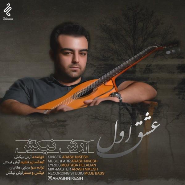 Arash Nikesh - Eshghe Aval