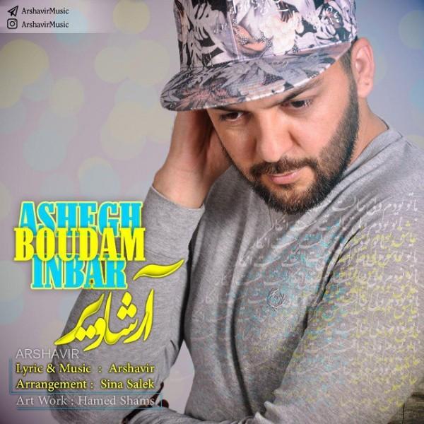 Arshavir - Ashegh Boudam Inbar