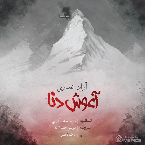 Azad Ansari - Aghooshe Denaa