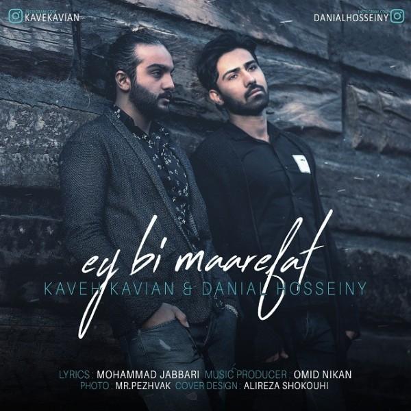 Danial Hosseiny & Kaveh Kavian - Ey Bi Marefat