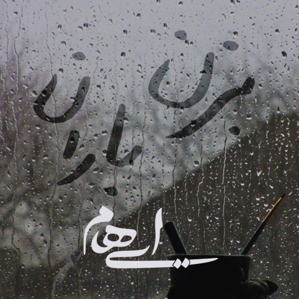 Ehaam - Bezan Baran