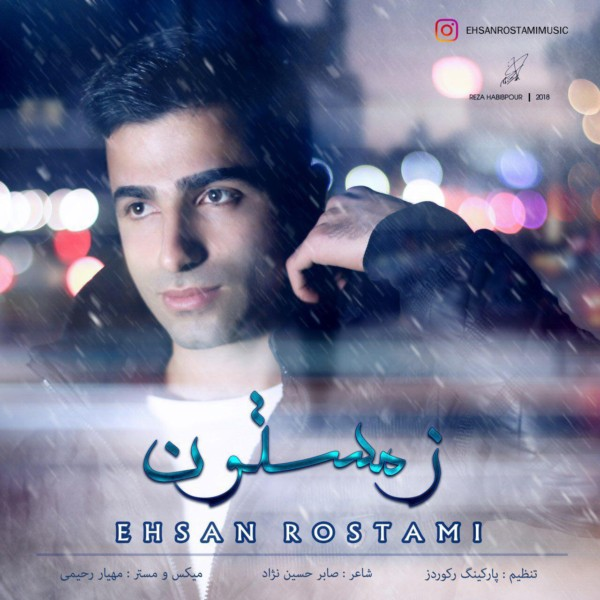 Ehsan Rostami - Zemestoon