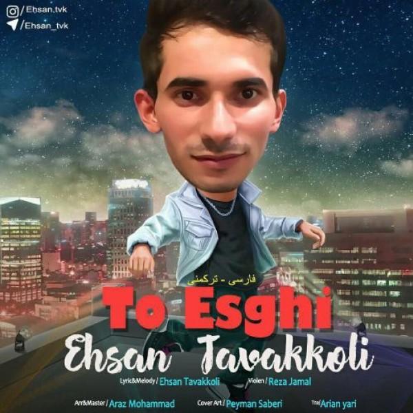 Ehsan Tavakkoli - To Eshghi