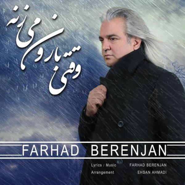 Farhad Berenjan - Vaghti Baroon Mizaneh