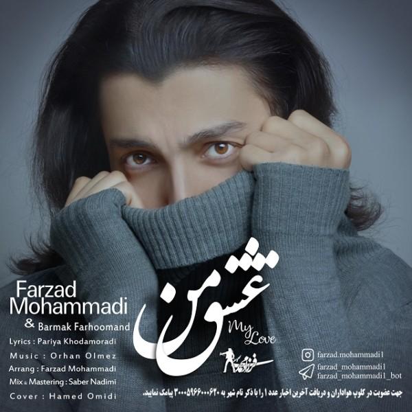 Farzad Mohammadi & Barmak Farhoomand - Eshghe Man