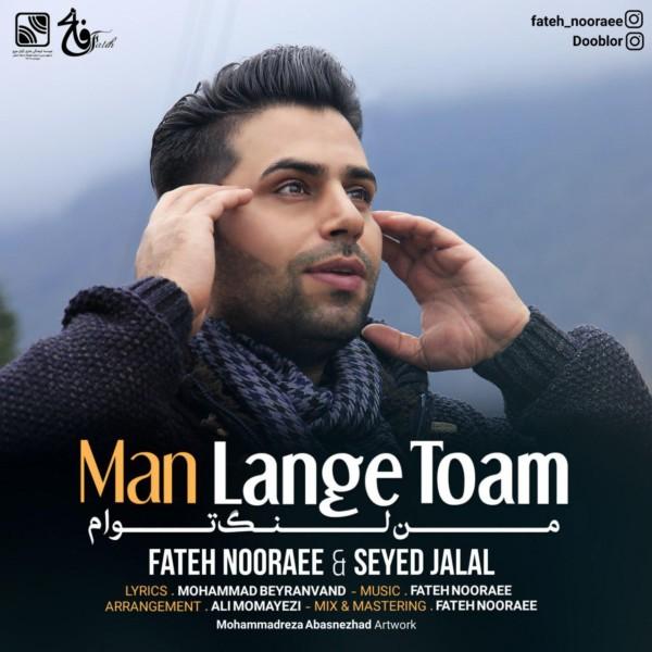 Fateh Nooraee - Man Lange Toam (Ft. Seyed Jalal)