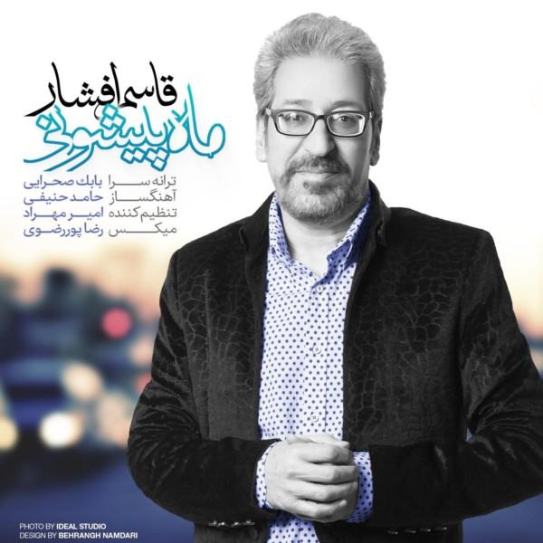 Ghasem Afshar - Mah Pishooni