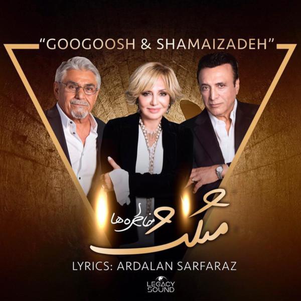 Googoosh & Shamaizadeh - Mosalase Khatereha